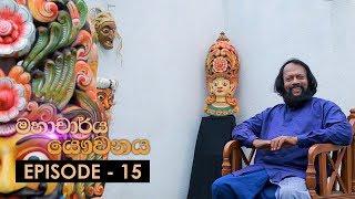 Mahacharya Yauvanaya | Episode 15 - (2018-05-19) | ITN Thumbnail