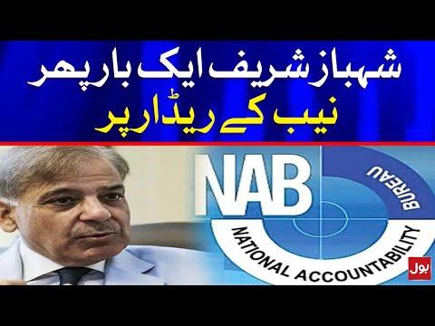 Shahbaz Sharif once again on NAB's Radar