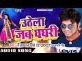 Neelkamal Singh का नया सबसे हिट लोकगीत 2017 - Uthela Jab Ghaghari - Bhojpuri Hit Songs 2017 New