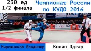 230 ед. 1/2 финала. Мирошников Владимир (ЮФО) vs Колян Эдгар (ЦФО)