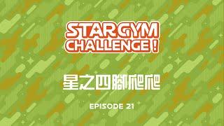 STARGYM EP21 星之四腳爬爬