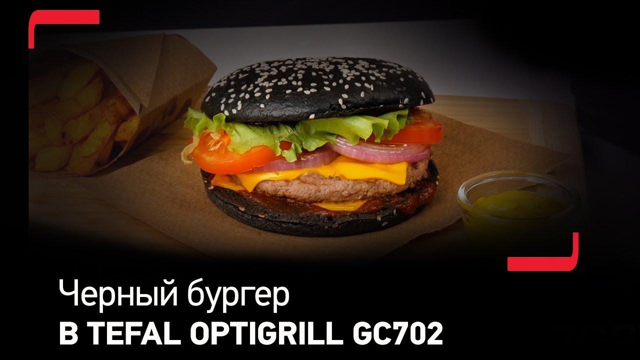 Оптигриль тефаль как готовить гамбургер