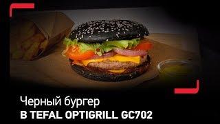 Знаменитый черный бургер в Tefal Optigrill GC702