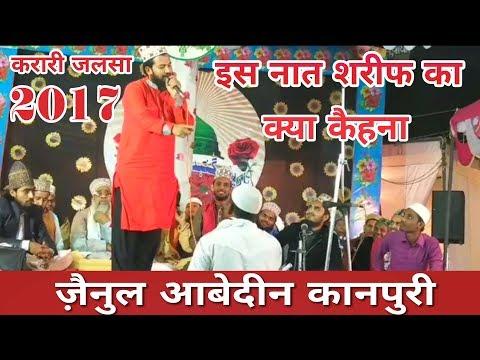 इस नात शरीफ़ का क्या कैहना=Zainul Abedin Kanpuri Naat 2017=Karari Jalsa 2017=by Ahsaani Network