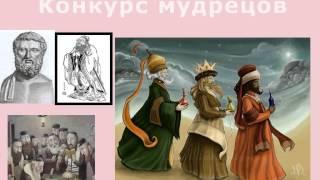 """Повторение по теме: """"Древний Восток"""""""
