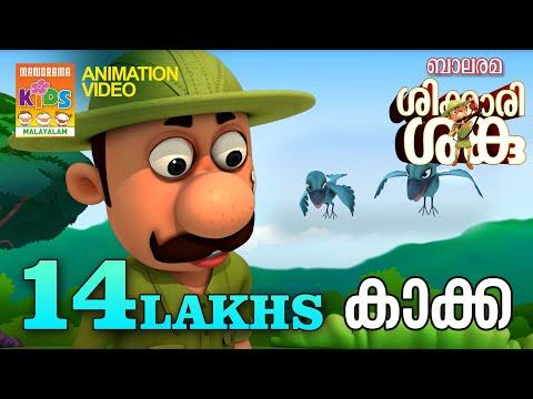 Shikkari Shanku | KAAKKA | Animation Story | Balarama thumbnail