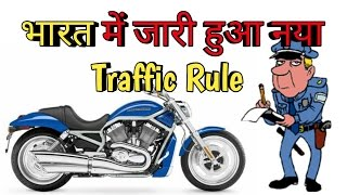 New Traffic rule for Two wheelers in India; AHO from April 2017