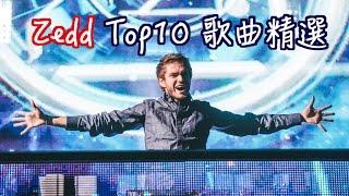 Zedd 10十首EDM 歌曲精選介紹
