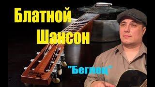Блатной Шансон / Константин Радаев - Беглец