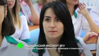 Мединститут МГУ: подготовка будущих фармацевтов, провизоров и стоматологов