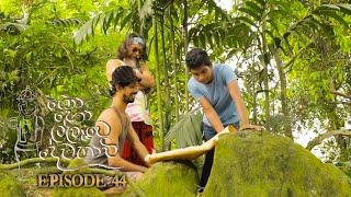 Kohollawe Dewathavi | Episode 44 - (2021-04-16) | ITN Thumbnail