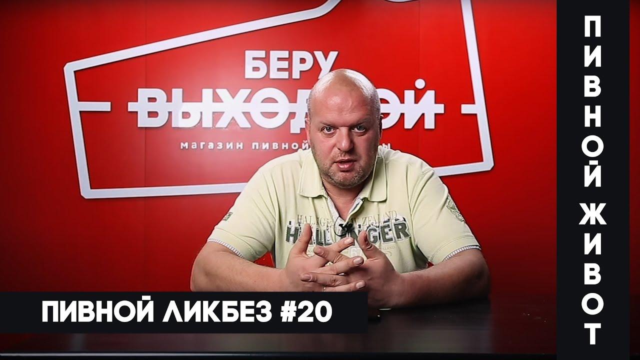 """""""Пивной"""" Живот. Толстеют ли от пива? – Пивной ликбез #20"""