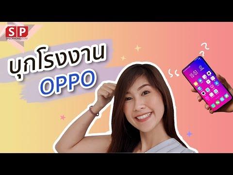 [SPVlog] เมื่อแอ๋ม บุก รื้อ ค้น โรงงาน OPPO พร้อมลองจับ FIND X - วันที่ 14 Jul 2018