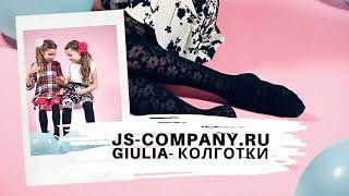 Колготки GIULIA для детей в нашем интернет-магазине Js-company.ru