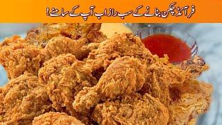 Crispy fried Chicken Recipe without skin  KFC style Fried Chicken Recipe by desi kitchen with naila