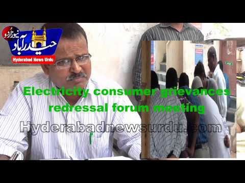 Electricity consumer  forum  grievences redressal forum meeting