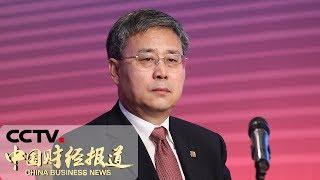 《中国财经报道》 20190528 10:00| CCTV财经