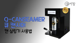 [커피창업연구소]Q-CANSEAMER /큐 캔시머/캔시…