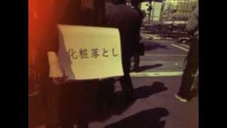 吉澤嘉代子 - 化粧落とし