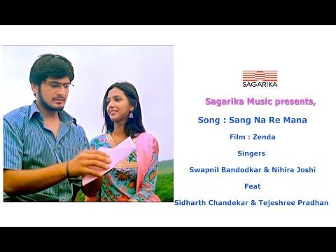 सांग ना रे मना (Sang Na Re Mana)/Marathi Film - झेंडा