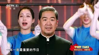 [中国梦·劳动美]情景讲述《你看!春天的花海》 讲述人:张国立| CCTV