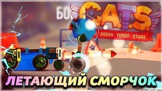 ЛЕТАЮЩИЙ СМОРЧОК + УЛУЧШЕНИЕ БАНДЫ! - CATS: Crash Arena Turbo Stars