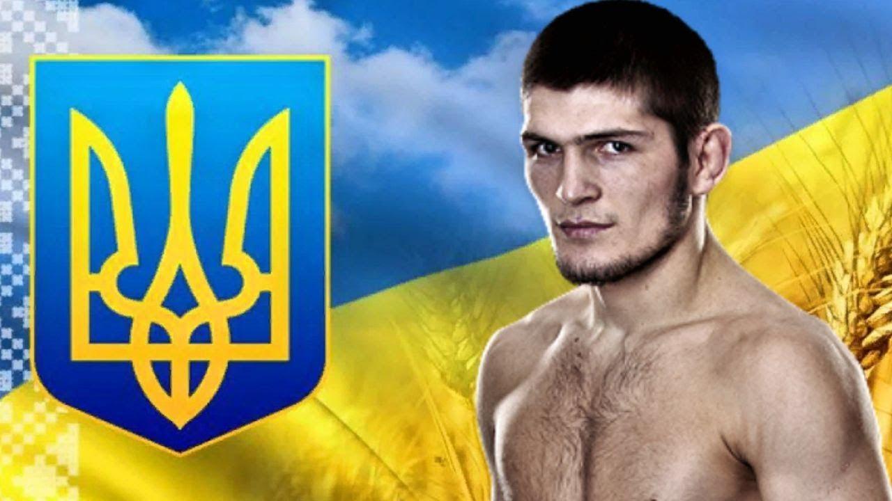Хабиб Нурмагомедов хотел выступать за Украину