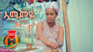 Ashenafi Yishak - Emamye | እማምዬ - New Ethiopian Music 2019 (Official Video)