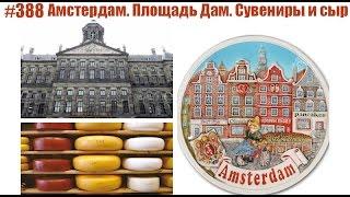 видео Сувениры из Амстердама. Что везут туристы из Амстердама