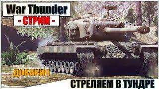 War Thunder - ДОВАКИН В ТУНДРЕ | Паша Фриман🔴