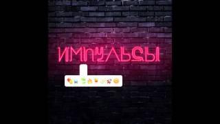 Елена Темникова - Импульсы (премьера 2016, отрывок песни)