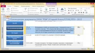 MS Access База керівних документів приклад