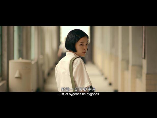電影【返校】Detention 正式預告,9月20日(週五) 全台上映