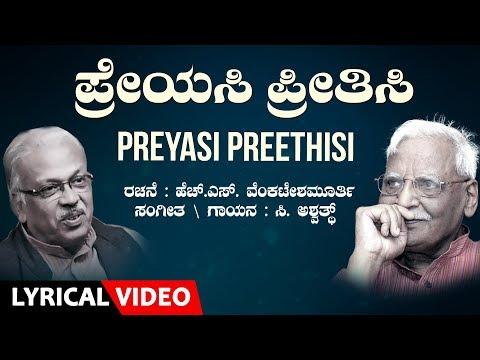 Preyasi Preethisi Song with Lyrics | C Ashwath | H S Venkatesh Murthy | Kannada Bhavageethe