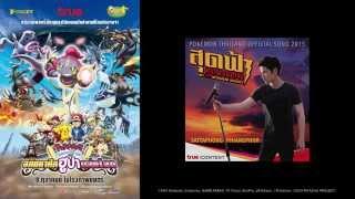 full-pokémon-thailand-official-song-2015-สุดฟ้า-lyric-vdo
