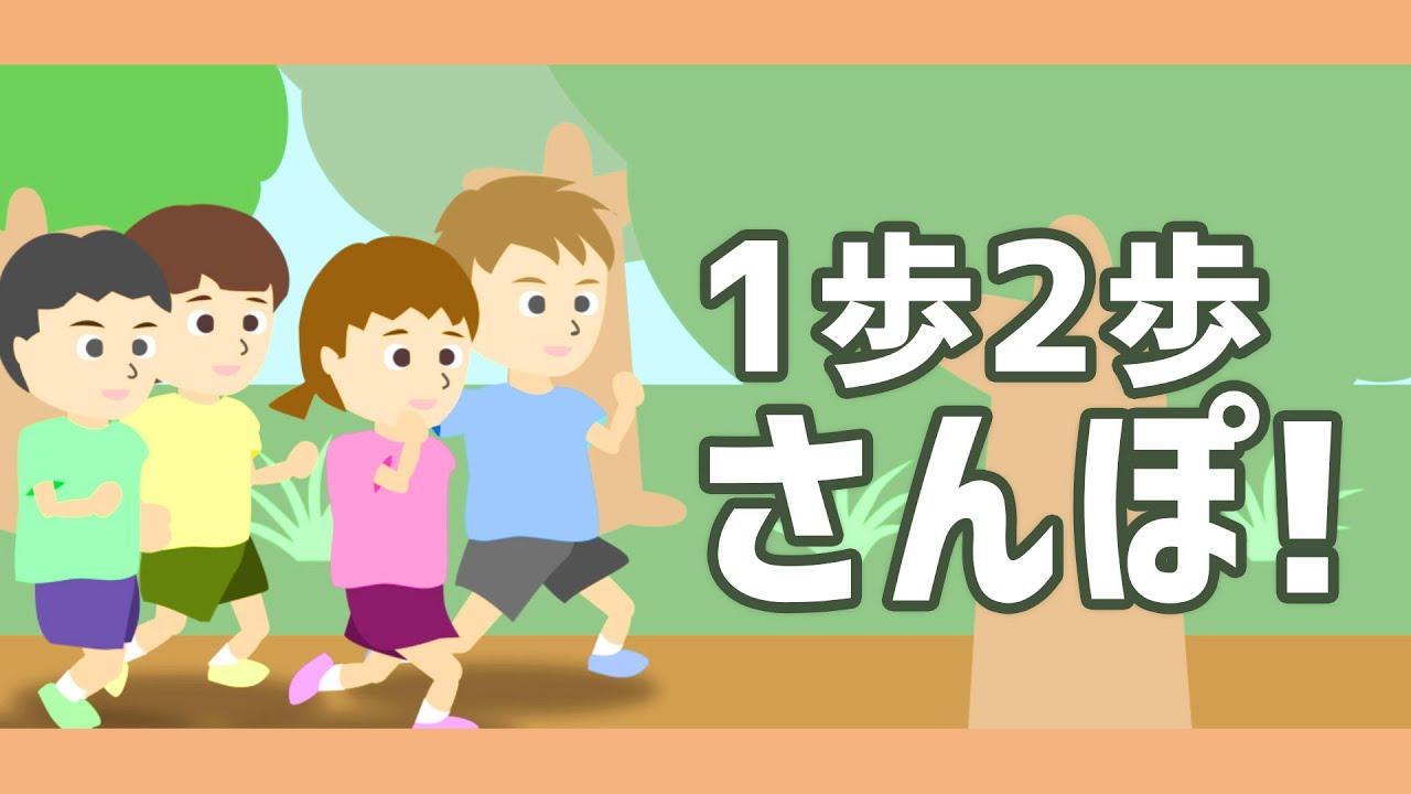 1歩2歩さんぽ【NHK Eテレおかあさんといっしょ】 アニメーション/えだまめンズ_2021年4月の歌