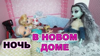 Стоп моушен монстер хай.  НОЧЬ  в новом доме. stop motion monster high