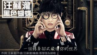 Download Video [新歌][汪蘇瀧]-黑色蝴蝶(完整歌詞版) MP3 3GP MP4