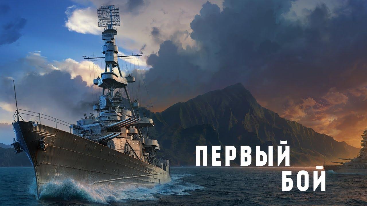 Первый взгляд на  World of Warships | Первый бой