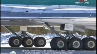 НТВ. Авиаторы (взлет ту-154)