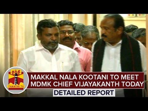 Report : Makkal Nala Kootani To Meet  DMDK Chief Vijayakanth Today - Thanthi TV