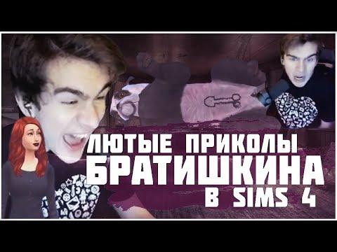 REBORN | Братишкин лютые приколы в The Sims 4 thumbnail
