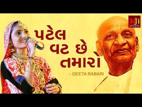 Garvi Re Gujarat Ma patel Vat Che Tamaro | Geeta Rabari | Patel Vat Se Tamaro