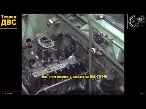 клапана на ВАЗ-2101-07
