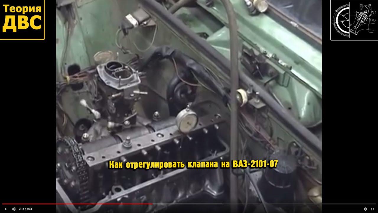 Теория ДВС: Как отрегулировать клапана на ВАЗ-2101-07