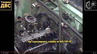видео Как отрегулировать клапана на ВАЗ 2101