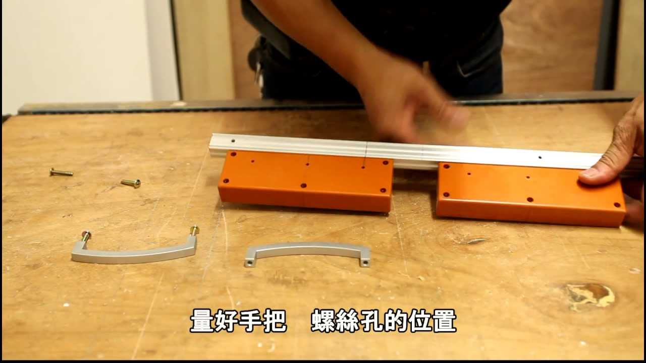 diy kitchen cabinet wall signs 廚櫃門片的手把安裝 youtube diy厨柜