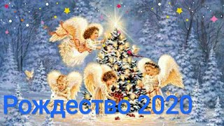 Волшебное поздравление с Рождеством 2020. С Рождеством Христовым!