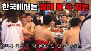 중국 여행에서 본 신기한 문화 충격 [대륙 베스트]  …