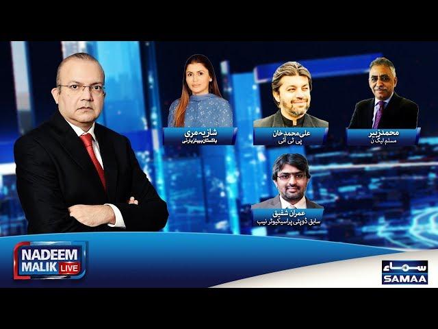 Nadeem Malik Live | SAMAA TV | 13 November 2019